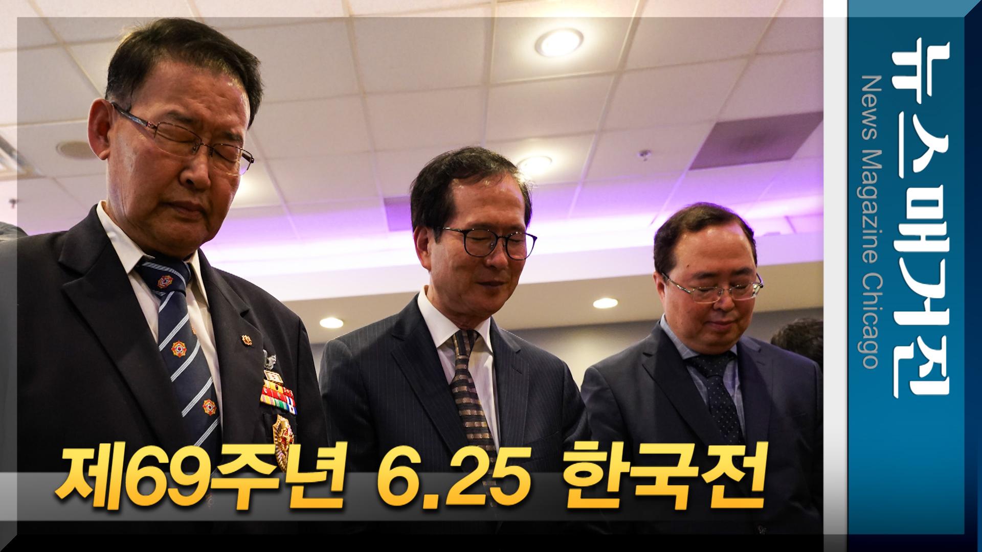 [인터뷰] 제69주년 6.25 기념식